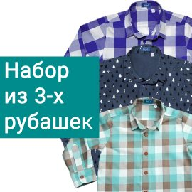 Набор из 3-х рубашек + беспл.доставка